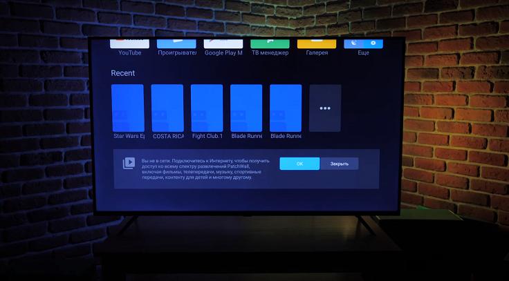 PatchWall, его телевизор предлагает установить в качестве основного при настройке