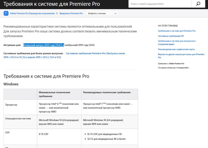 Требования к самой свежей версии Premiere Pro 2020