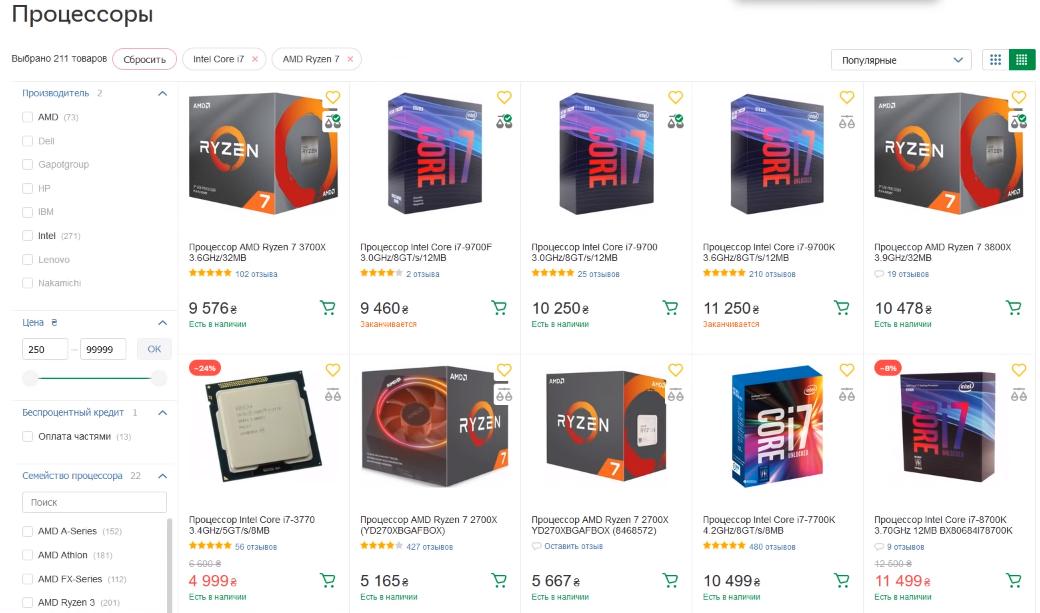Альтернатив среди чипов Intel в этом ценовом диапазоне не так уж и много