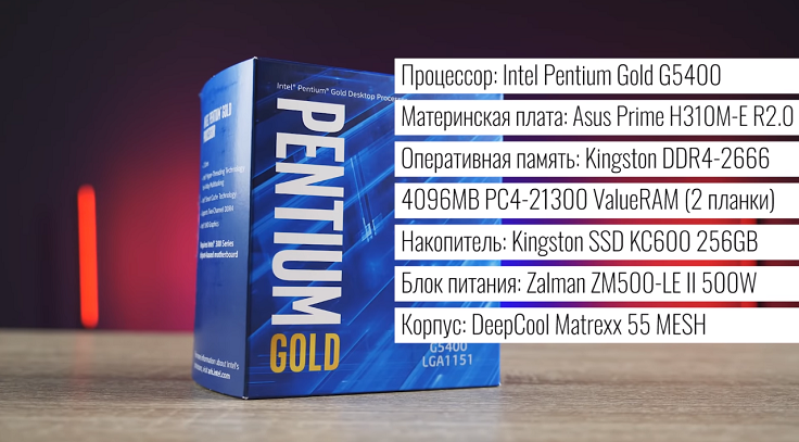 Вариант с Pentium вышел на 3 доллара дороже