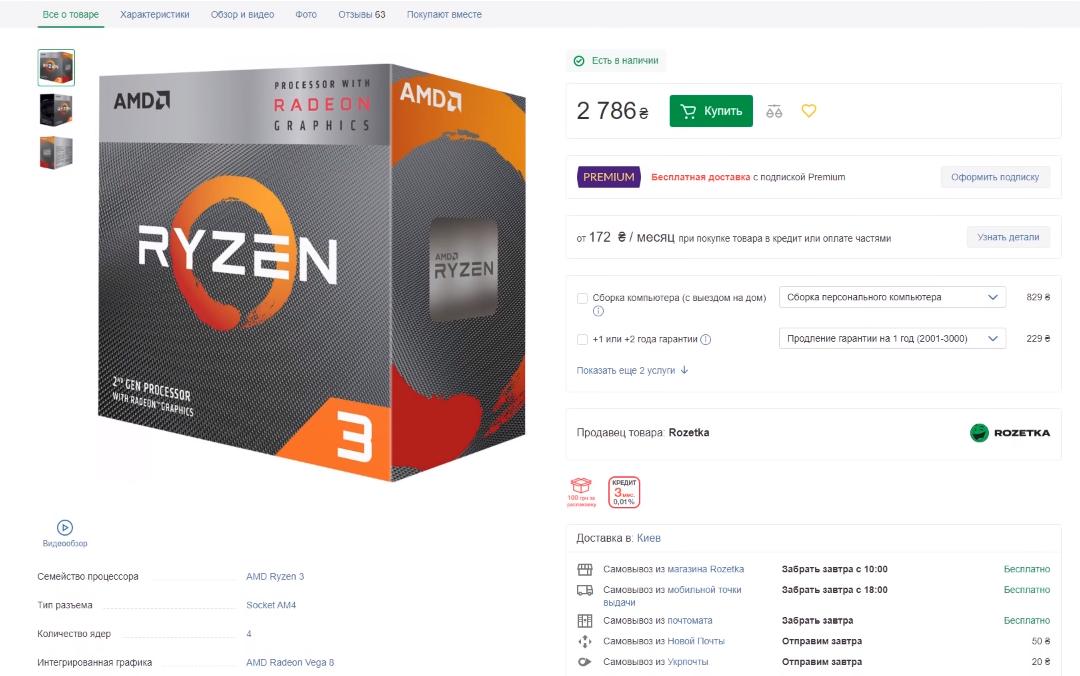 С оглядкой на такой апгрейд лучше добавить 50 долларов и взять APU Ryzen 3200