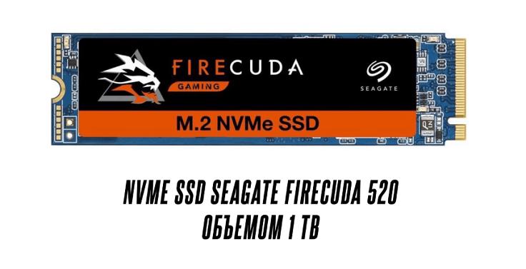 Добавили в систему накопитель NVMe SSD Seagate FireCuda 520 объемом 1 TB