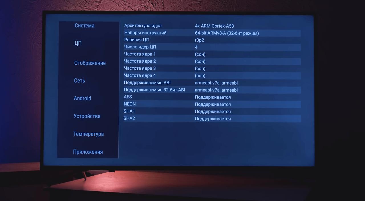 Hisense это четырехъядерный Cortex A53 и графика Mali 450