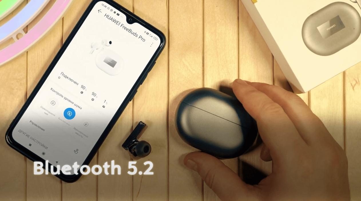 Интерфейс сопряжения Bluetooth версии 5.2.