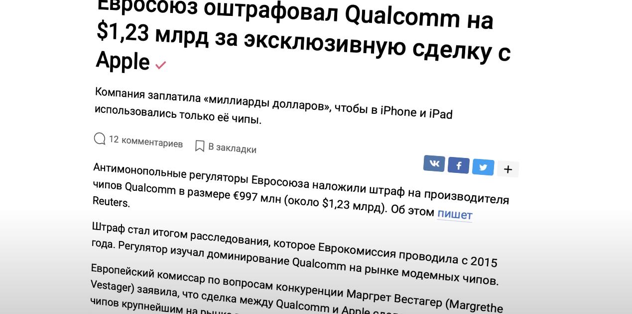 Вернемся в 2017 год, когда Apple решил разорвать связи с Qualcomm