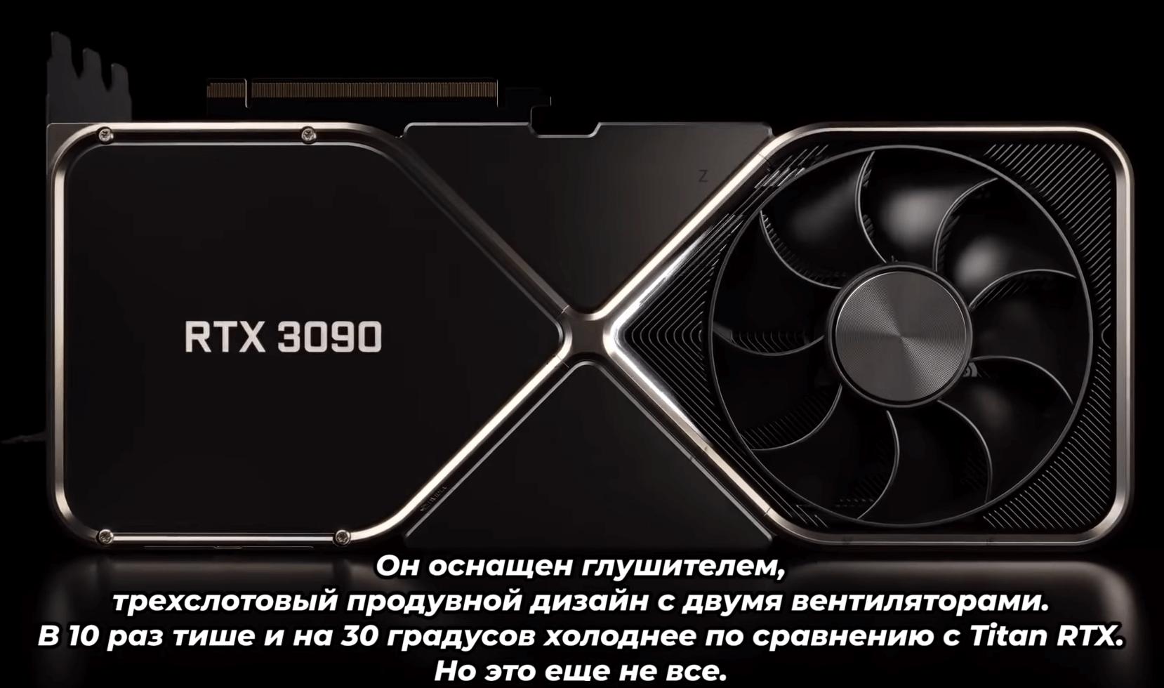 Встречаем RTX 3090