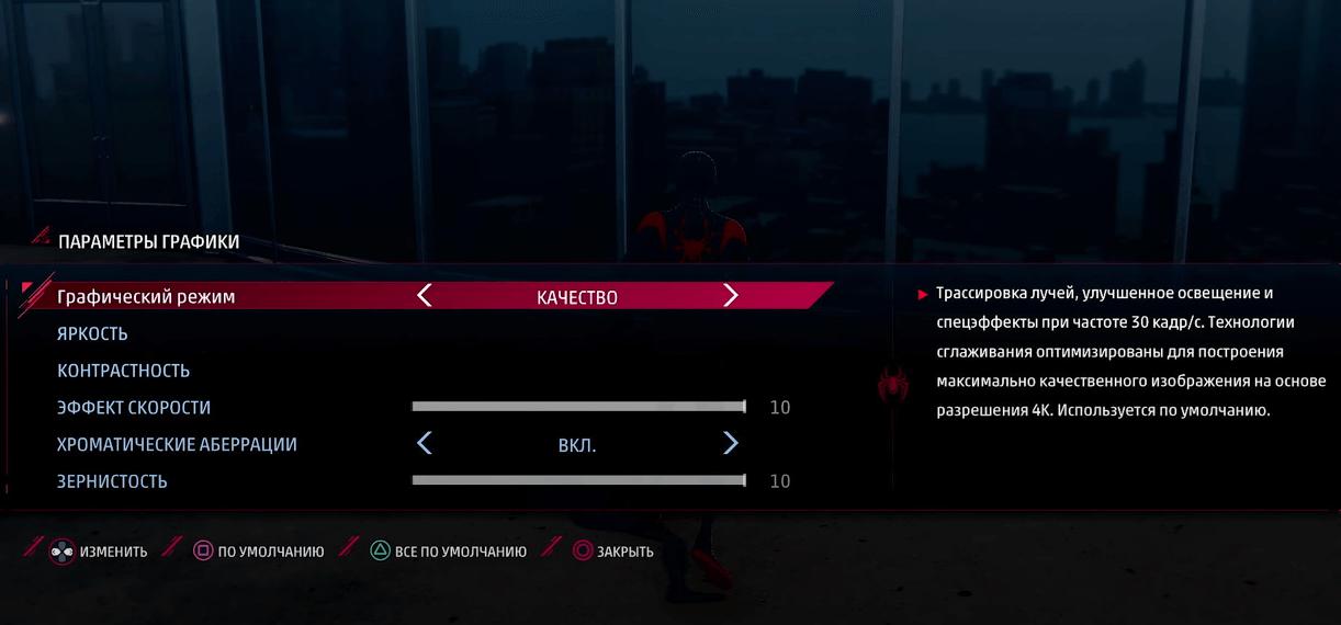 Еще в играх начали появляться дополнительные настройки