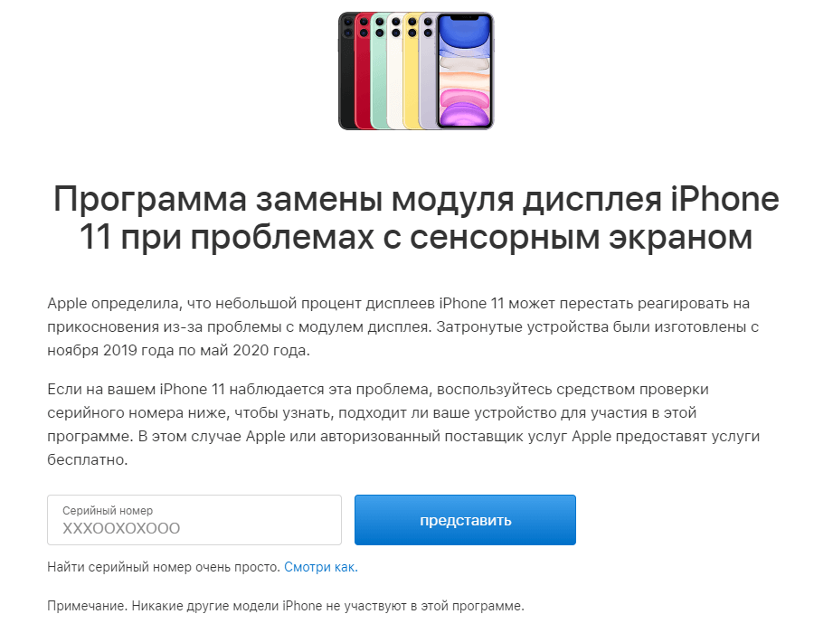 Apple бесплатно исправит баг сенсорного экрана в iPhone 11