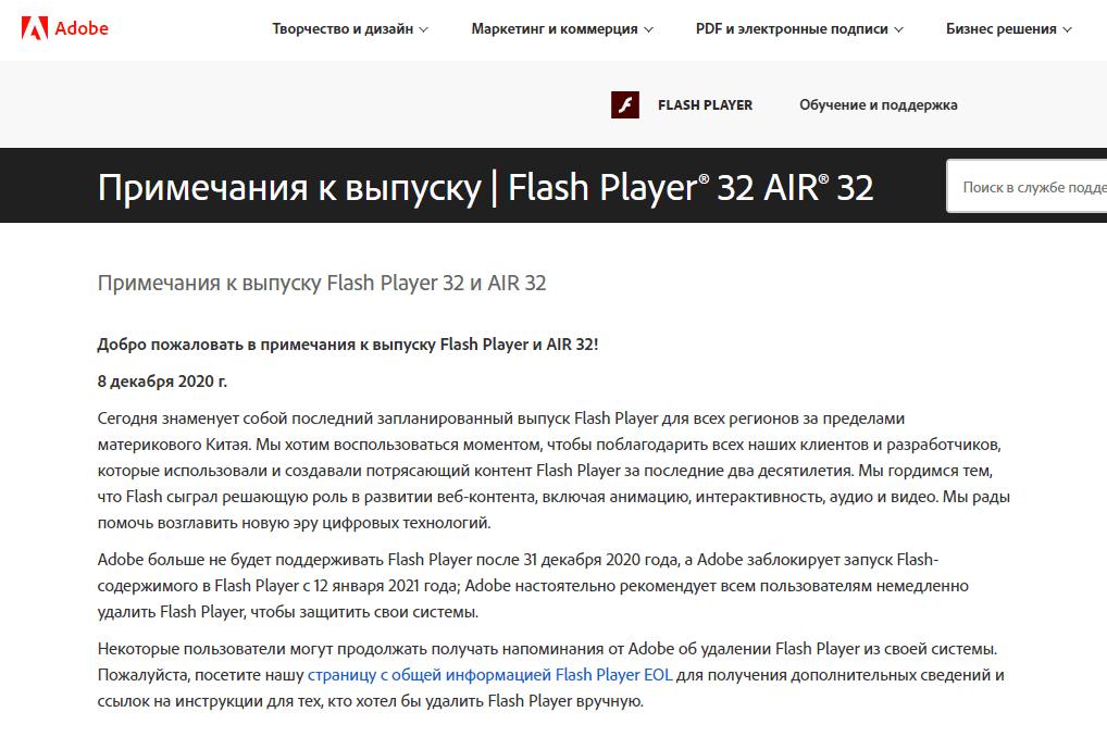 Adobe в последний раз обновила Flash Player!