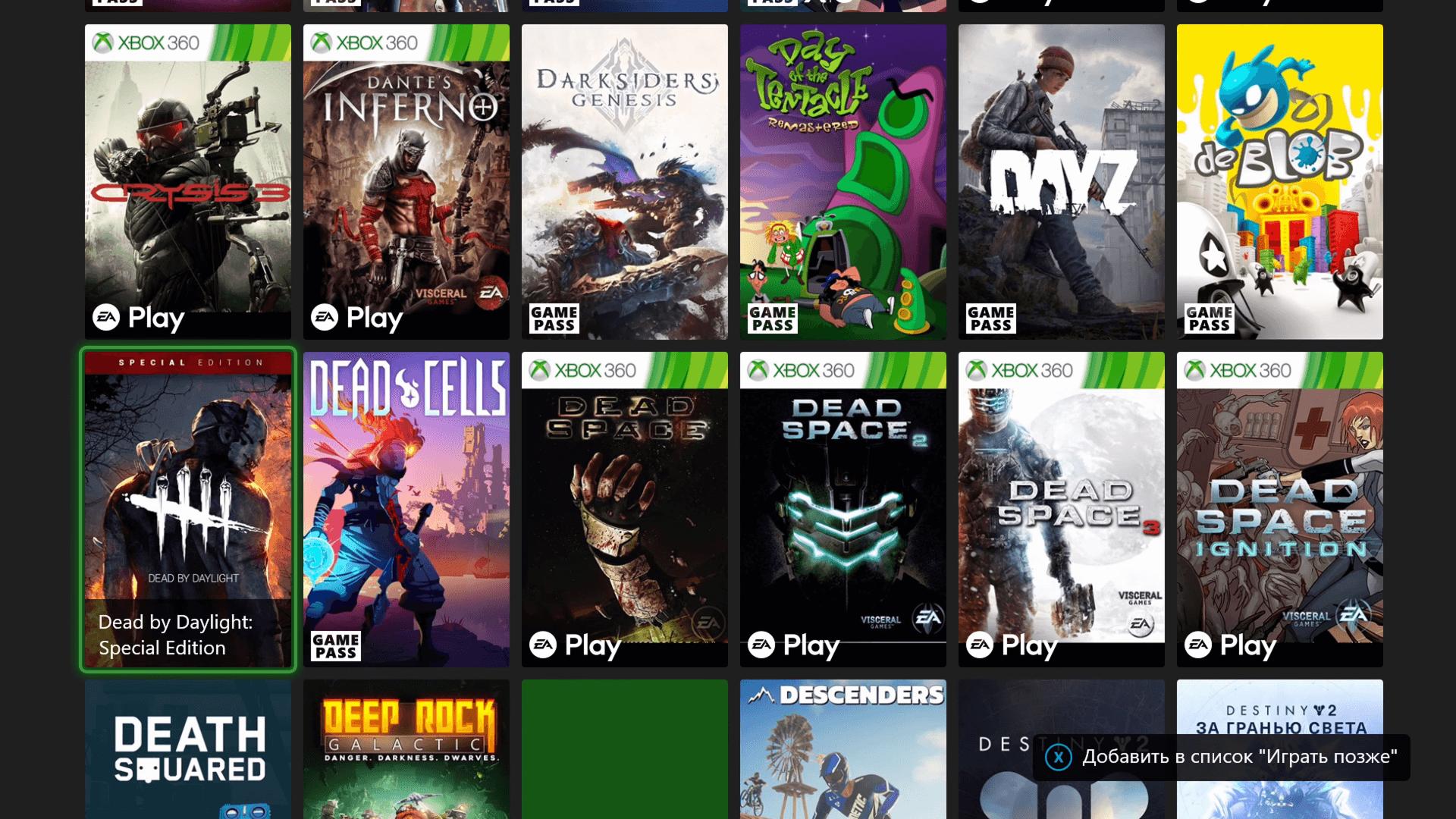Подписка Xbox Game Pass vs PS+ Collection