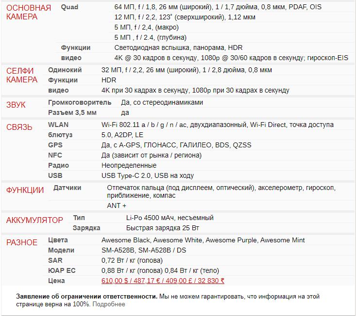 Спецификация Samsung Galaxy A52s 5G - 2