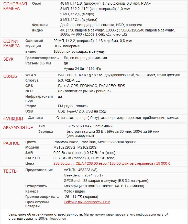 Спецификации Xiaomi Poco X3 Pro